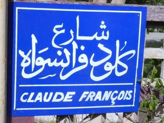 Rue claude Francois à Ismalia